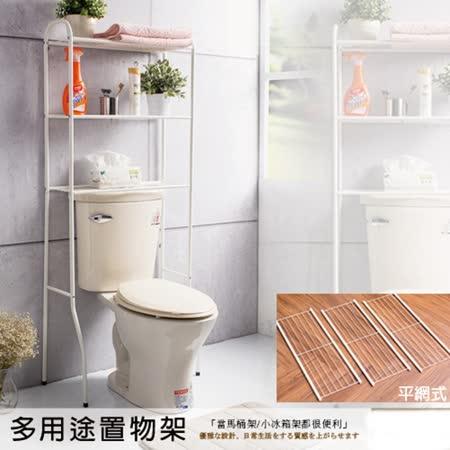 【探索生活】馬桶架 浴室架 廁所置物架 多用途收納鐵架 烤漆層架