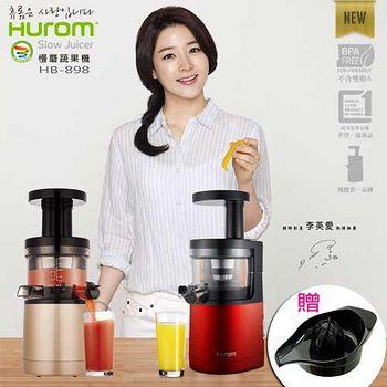 HUROM HB-898韓國原裝慢磨蔬果機 加贈柑橘榨汁組