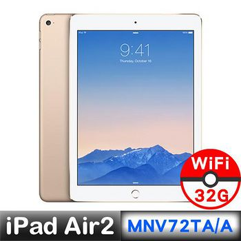 Apple iPad Air2 WiFi 32GB 金色MNV72TA/A 【送專用保護貼】