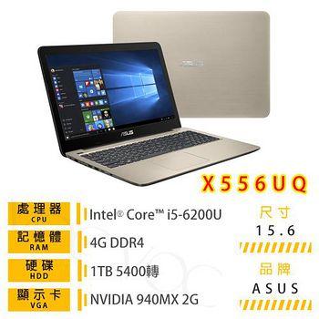 ASUS X556UQ-0101C6200U 霧面金 (I5-6200U/4G/1TB 5400轉/ NV 940MX/W10) 筆電 加贈4G記憶體+三好禮