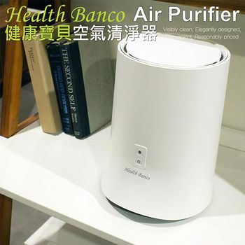 Health Banco HB-W1TD1866健康寶貝空氣清淨機 韓國設計製造