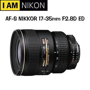 NIKON AF-S 17-35mm F2.8D IF-ED (公司貨)-送B+W 77mm MRC UV 多層度膜保護鏡+吹球拭筆清潔組+減壓背帶