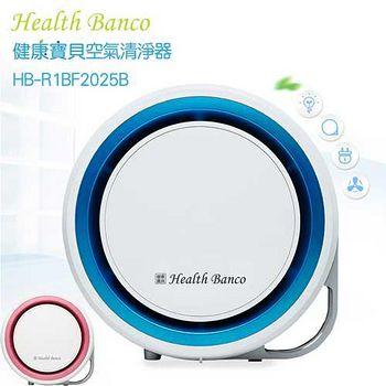 HB-R1BF2025B健康寶貝空氣清淨機