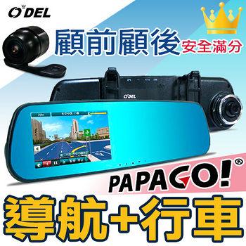 ODEL後視鏡導航行車紀錄器TP-7688