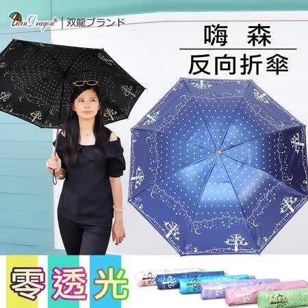 【雙龍牌】嗨森反向傘晴雨折傘(海軍藍下標區)-黑膠不透光不易開傘花/雙面圖案B1578H