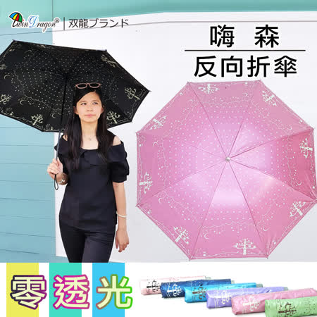 【雙龍牌】嗨森反向傘晴雨折傘(玫瑰紅下標區)-黑膠不透光不易開傘花/雙面圖案B1578H