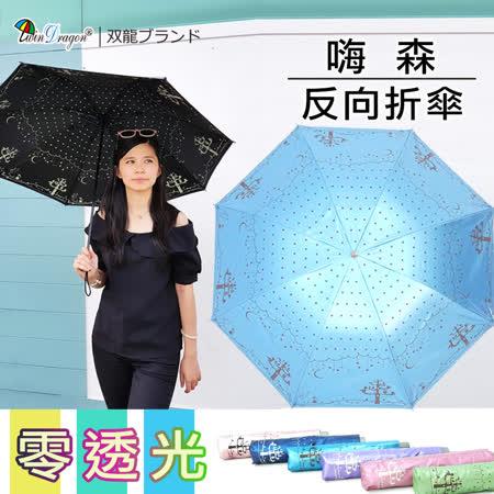 【雙龍牌】嗨森反向傘晴雨折傘(湖水藍下標區)-黑膠不透光不易開傘花/雙面圖案B1578H