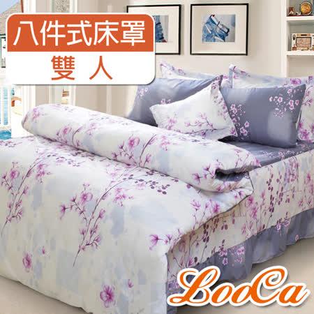 【特賣】LooCa花境依夢柔絲絨八件式床罩組(雙人)