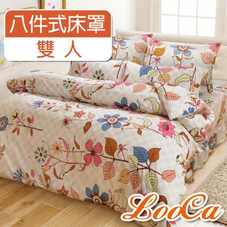 【特賣】LooCa舞動花語柔絲絨八件式床罩組(雙人)