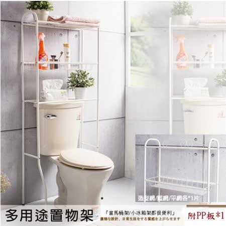 【探索生活】馬桶架 小冰箱架 (有籃子款/附PP墊板*1) 浴室架 廁所置物架 多用途收納鐵架 烤漆層架