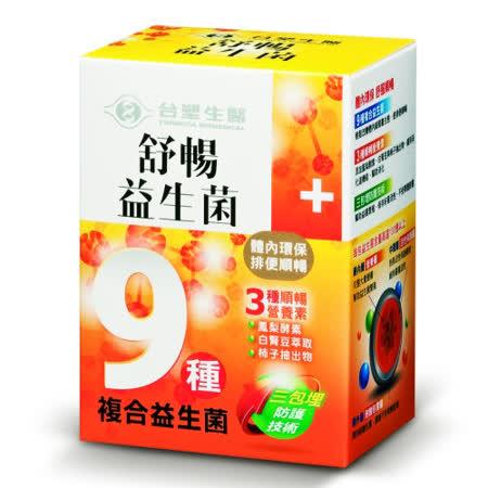 【台塑生醫】舒暢益生菌(30包/盒)