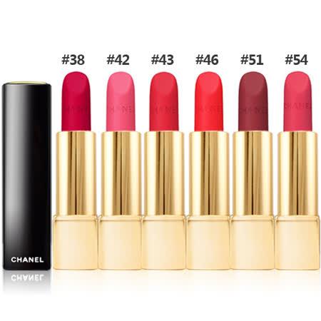 CHANEL 超炫耀的絲絨唇膏 3.5g 多色可選