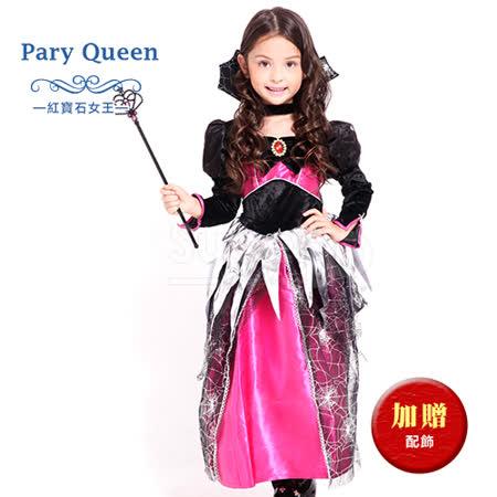 派對造型服-紅寶石女王