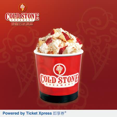 COLD STONE 32oz桶裝經典冰淇淋兌換券