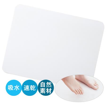 Fujiwara 珪藻土 素面款 足乾浴室腳踏地墊(圓角).