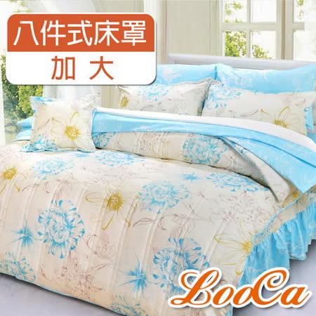 【特賣】LooCa慕容花開柔絲絨八件式床罩組(加大)