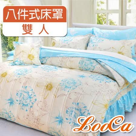【特賣】LooCa慕容花開柔絲絨八件式床罩組(雙人)