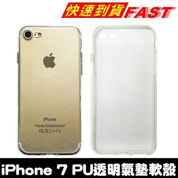 Apple iPhone 7 Plus PU透明氣墊軟手機殼-送鋼化玻璃貼 -