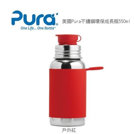 GMP BABY美國Pura不鏽鋼環保成長瓶 550ml 附保護套 (戶外紅)