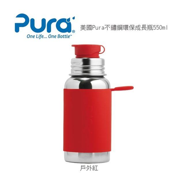 GMP BABY美國Pura不鏽鋼環保成長瓶 550ml 附保護套 ^(戶外紅^)