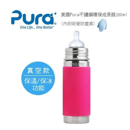 GMP BABY 美國Pura不鏽鋼【真空】環保成長瓶260ml 幼兒奶嘴 (糖果粉) 附保護套