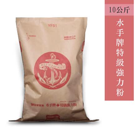 【聯華實業】水手牌特級強力粉/10kg(優選高筋麵粉)
