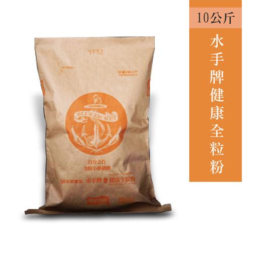 【聯華實業】水手牌健康全粒粉/10kg(優選全麥麵粉)