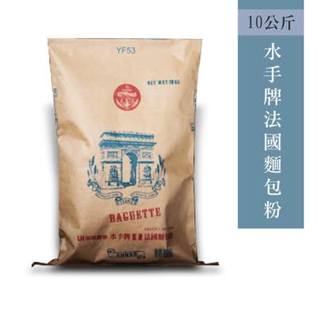【聯華實業】水手牌法國麵包粉/10kg(特製法國麵包、歐式麵包專用麵粉)