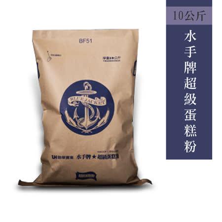 【聯華實業】水手牌超級蛋糕粉/10kg(優選低筋麵粉)