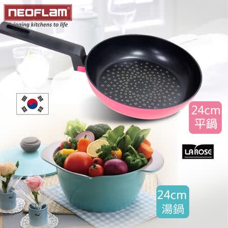 《韓國鍋具超值組》 韓國NEOFLAM 極輕不沾好洗24cm鑽石平鍋-粉色 +韓國Chef Topf玫瑰湯鍋24cm