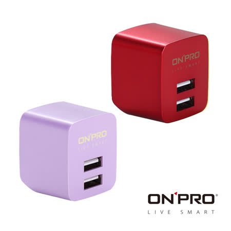 ONPRO UC-2P01 雙USB輸出電源供應器/充電器(5V/2.4A)【限定版】