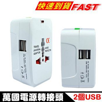 Enjoy 萬國電源轉接頭-帶2個USB -