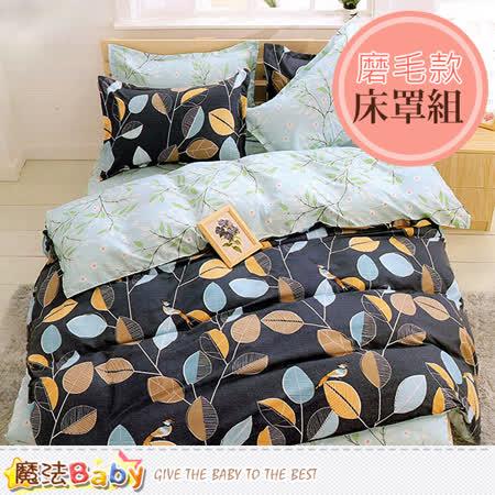 魔法家居~磨毛5x6.2尺雙人枕套床罩組 w04023