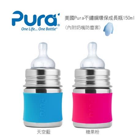 GMP BABY美國Pura不鏽鋼304環保成長瓶 150ml 幼兒奶嘴 (粉/藍) 附保護套