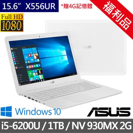 【超值福利品】ASUS X556UR 15.6吋 i5-6200U 獨顯2G 1TB 淨白筆電(0053G6200U)★送4G記憶體(工程師安裝後出貨)