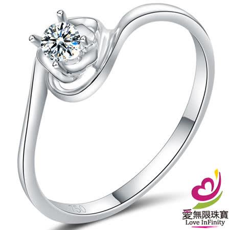 【愛無限珠寶金坊】寵愛 - 鑽石戒子-18K金
