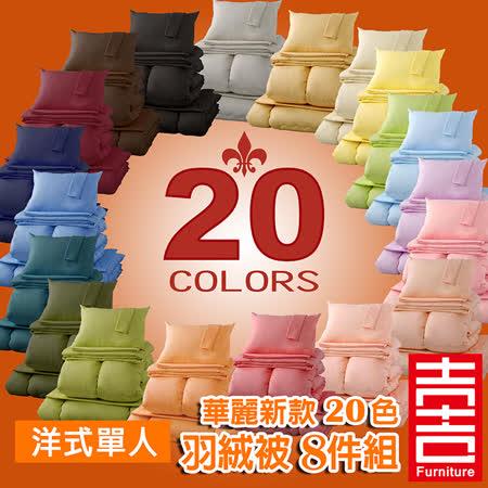 吉加吉 20色羽絨被 寢具8件組 JB-3000U (洋式-單人床)