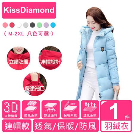 【KissDiamond】時尚修身長版羽絨棉外套(連帽款-水藍)