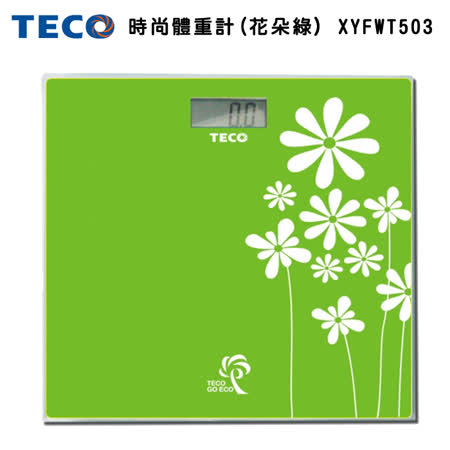 【東元TECO】時尚體重計(花朵綠) XYFWT503