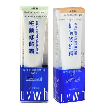 SHISEIDO 資生堂 優白 粧前修飾霜 (2色擇1) 25g