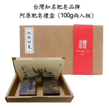 阿原肥皂 禮盒組(100gX2)