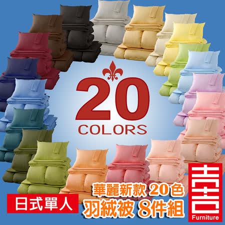 吉加吉 20色羽絨被 寢具8件組 JB-3000J (日式-單人床)