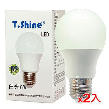 ★2件超值組★T SHINE 8W LED燈泡-白光
