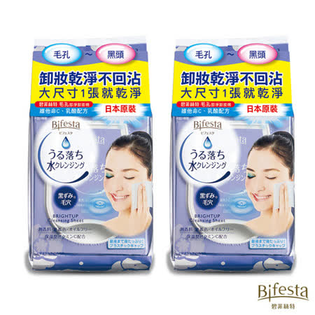 【Bifesta】即淨卸妝棉X2入
