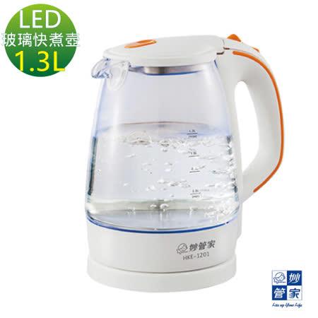 【妙管家】LED玻璃快煮壺1.3L