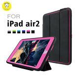 【dido shop】iPad Air 2 簡易三防保護殼 防塵 防摔 防震 平板保護套 (WS017)