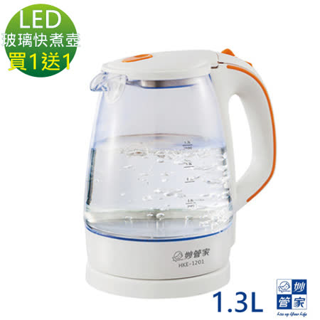 【妙管家】LED玻璃快煮壺1.3L 買1送1