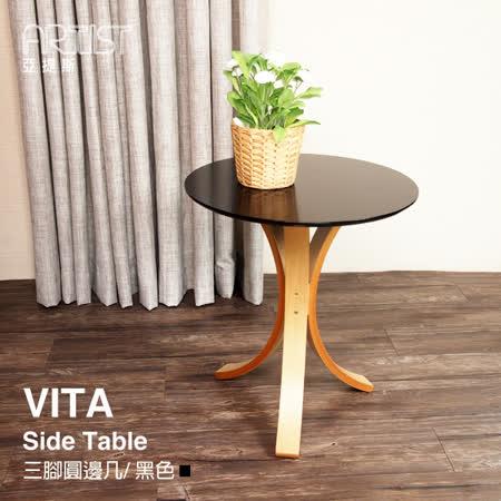 VITA維塔 圓邊几/茶几/咖啡桌-黑色 北歐木作風