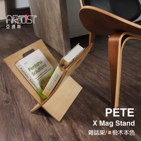 【亞提斯居家生活館】PETE皮特X型雜誌架-椴木本色 簡約時尚/日式木作