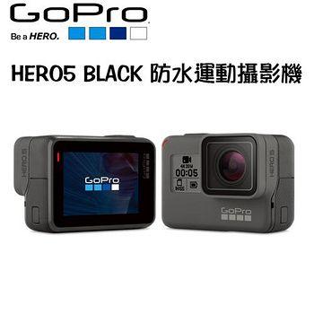 GOPRO HERO5 BLACK 運動攝影機 (公司貨)